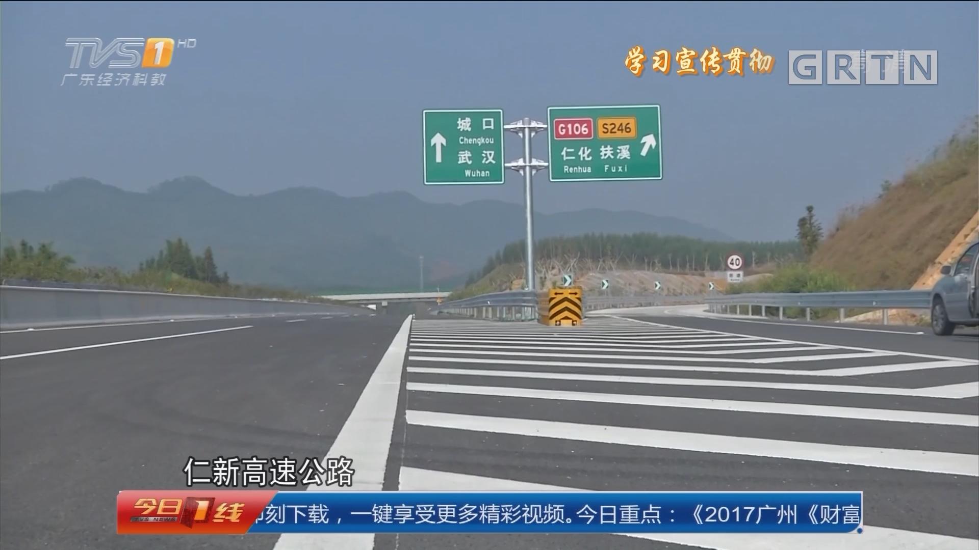 学习宣传贯彻党的十九大精神:到湖南又添新通道 仁新高速月底通车