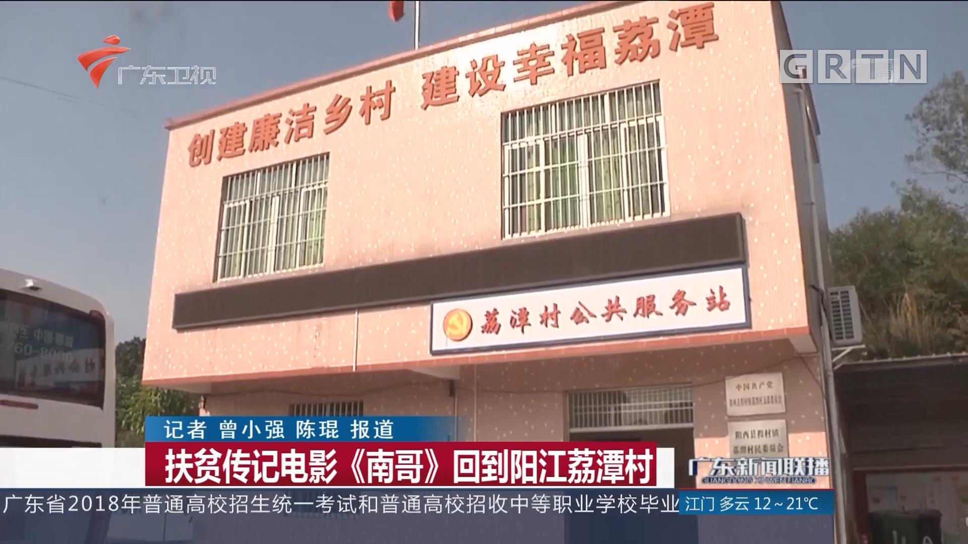 扶贫传记电影《南哥》回到阳江荔潭村