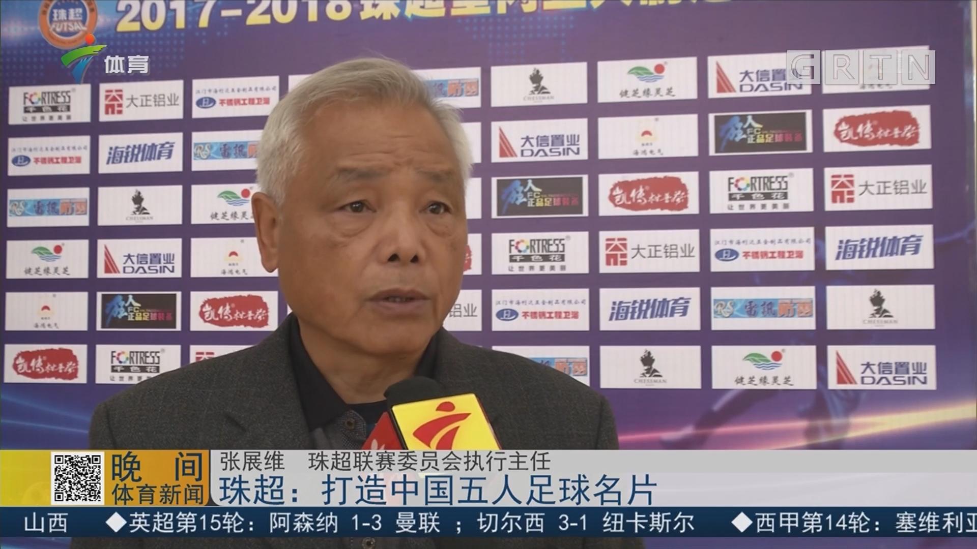 珠超:打造中国五人足球名片