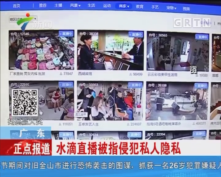 广东:水滴直播被指侵犯私人隐私