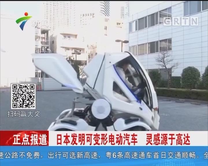 日本发明可变形电动汽车 灵感源于高达