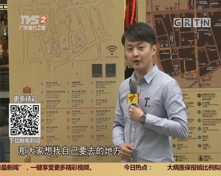 """广州北京路:骑楼添""""新衣"""" 广府味道浓厚"""