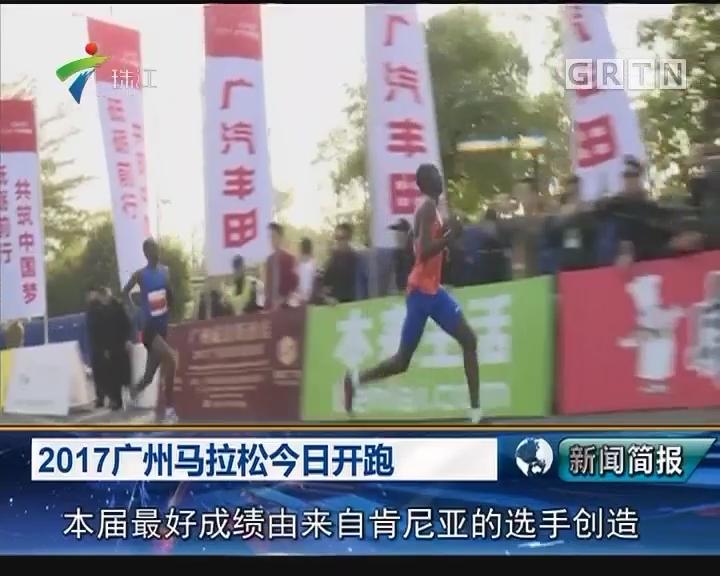 2017广州马拉松今日开跑