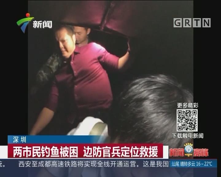 深圳:两市民钓鱼被困 边防官兵定位救援