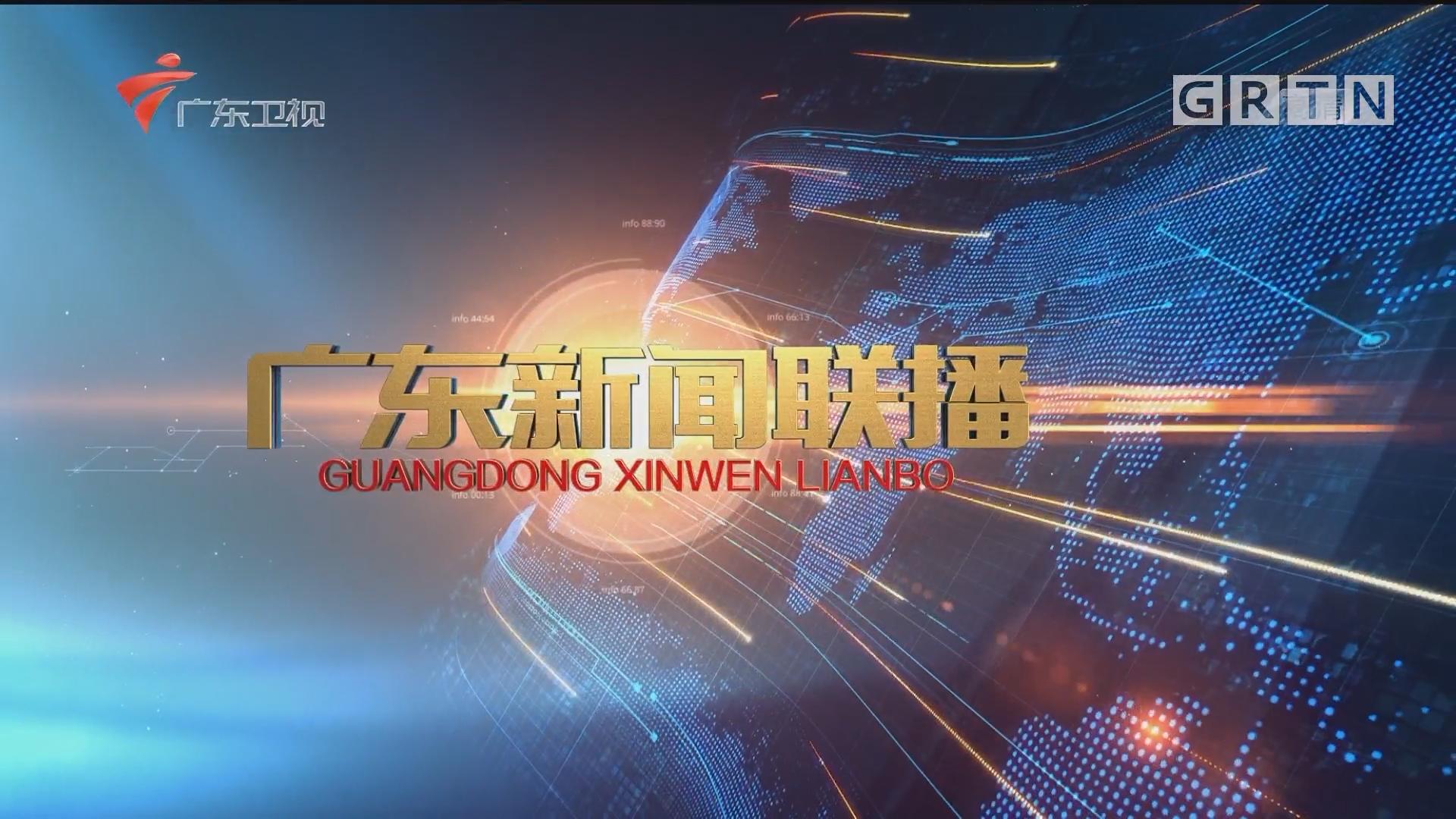 [HD][2017-12-04]广东新闻联播:把学习宣传《习近平谈治国理政》第二卷作为长期政治任务 推动习近平新时代中国特色社会主义思想深入人心
