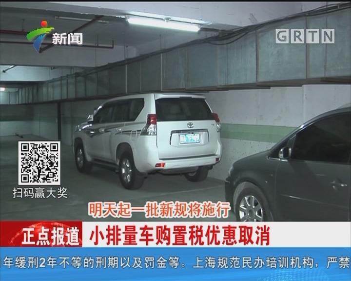 小排量车购置税优惠取消