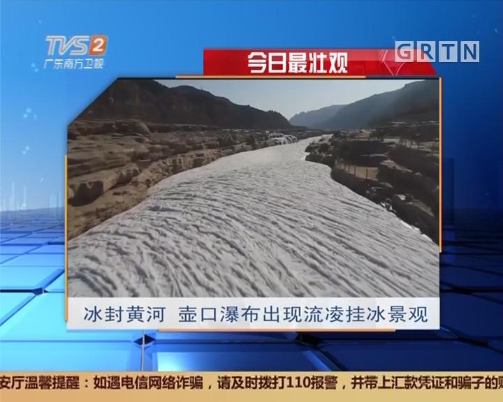 今日最壮观:冰封黄河 壶口瀑布出现流凌挂冰景观