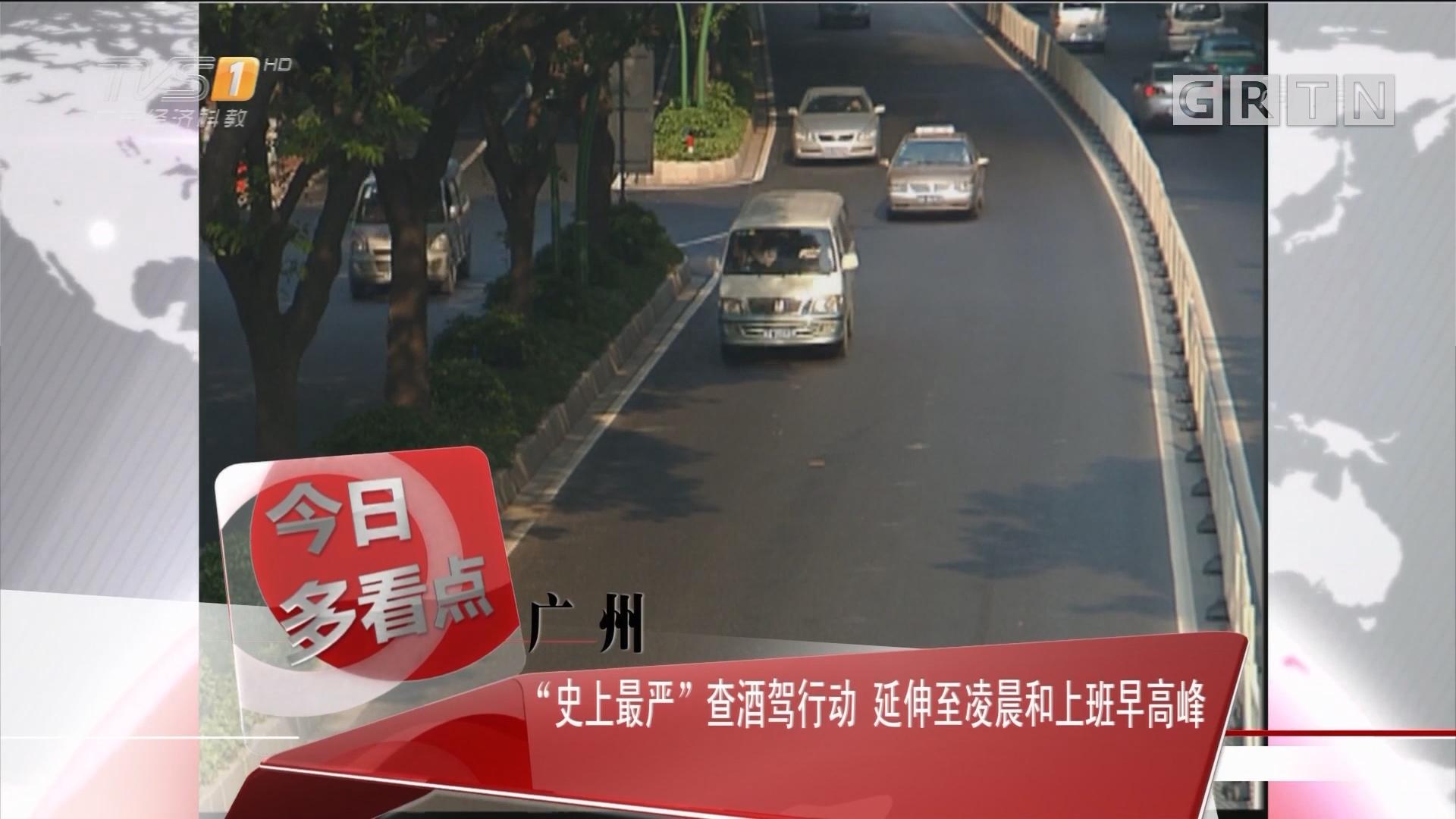 """广州:""""史上最严""""查酒驾行动 延伸至凌晨和上班早高峰"""