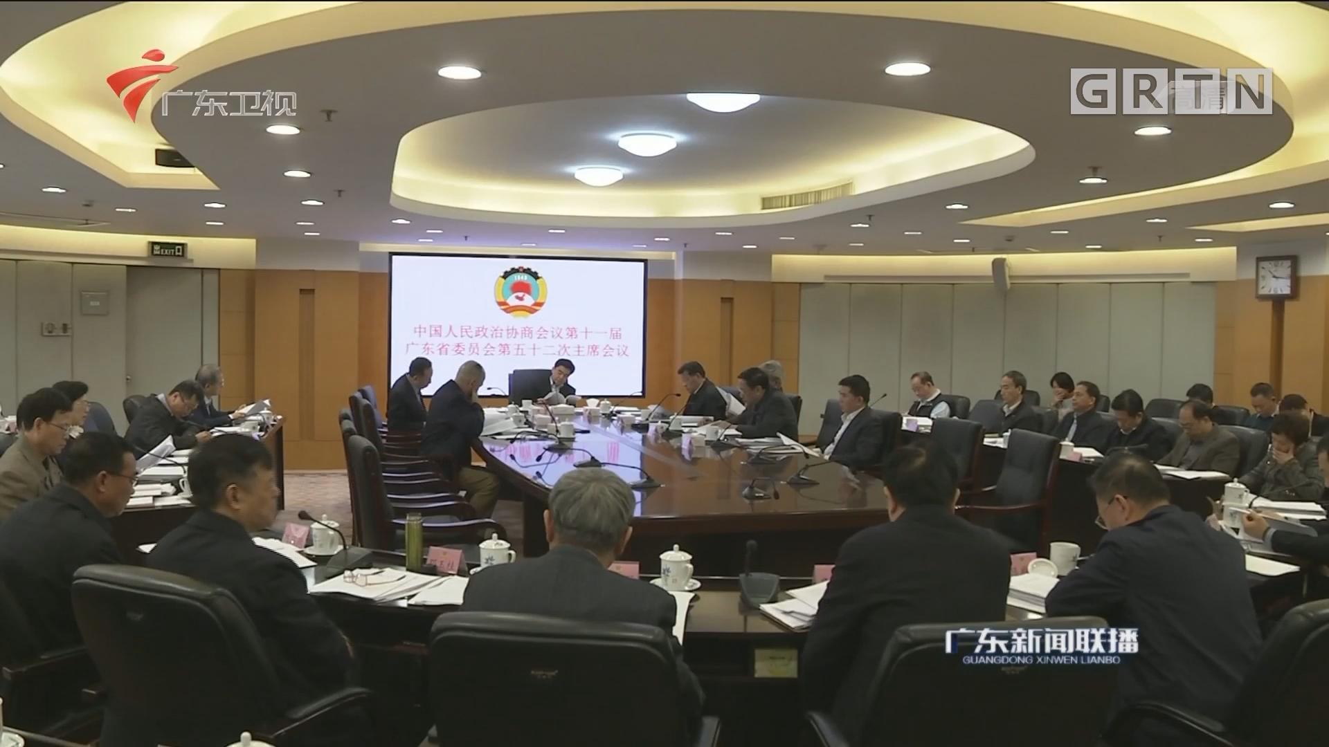 省政协第十一届五十二次主席会议召开