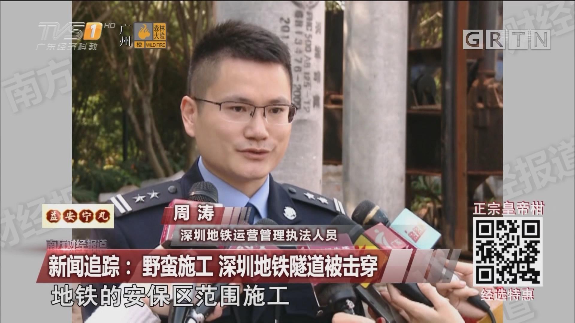 新闻追踪:野蛮施工 深圳地铁隧道被击穿
