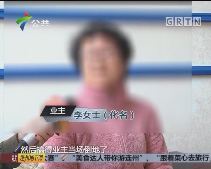 业主报料:质疑虚假宣传 竟遭保安殴打