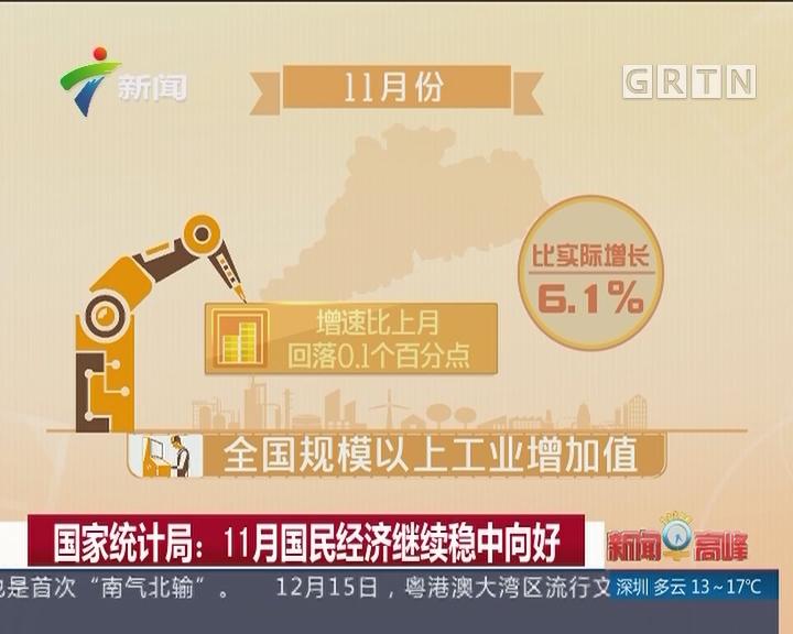 国家统计局:11月份国民经济继续稳中向好