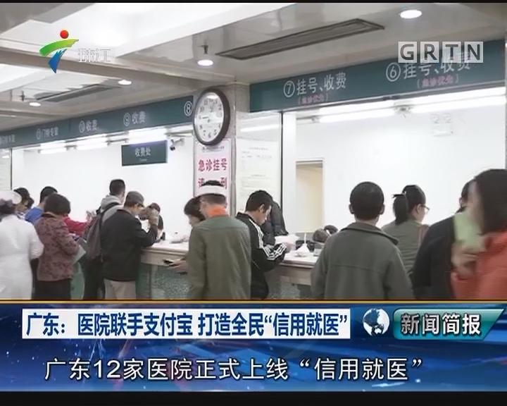"""广东:医院联手支付宝 打造全民""""信用就医"""""""