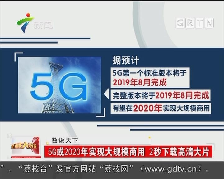 5G或2020年实现大规模商用 2秒下载高清大片