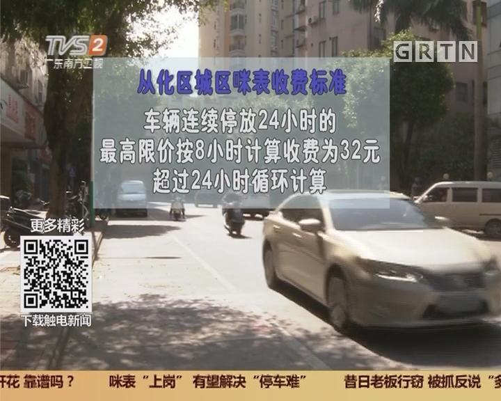 """广州从化区:咪表""""上岗"""" 有望解决""""停车难"""""""