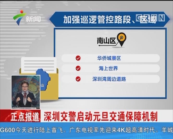 深圳交警启动元旦交通保障机制