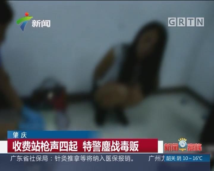 肇庆:收费站枪声四起 特警鏖战毒贩
