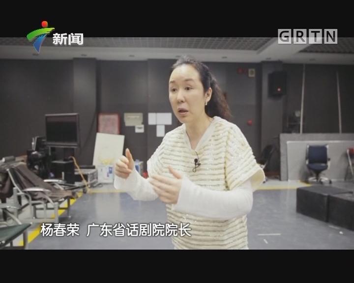 [2017-12-16]权威访谈:杨春荣:坚守艺术信仰 成就舞台精灵