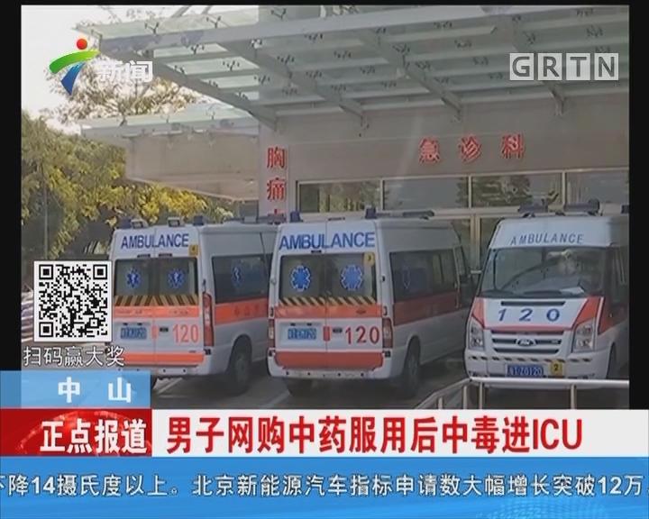 中山:男子网购中药服用后中毒进ICU