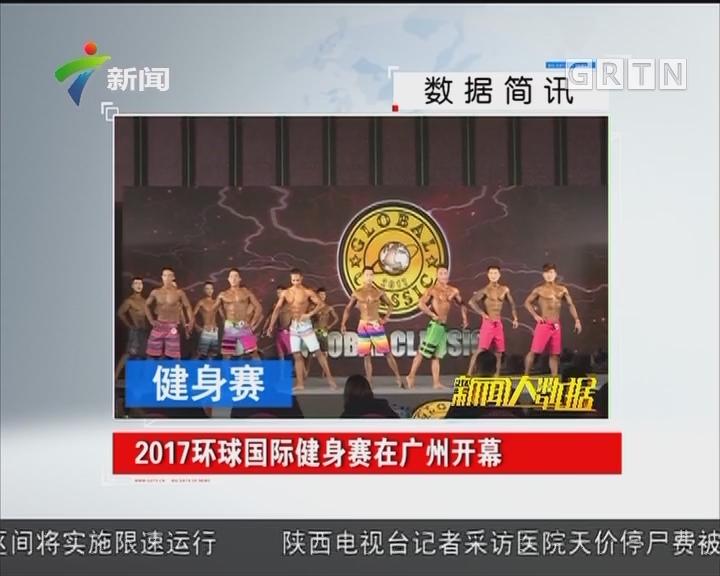 2017环球国际健身赛在广州开幕