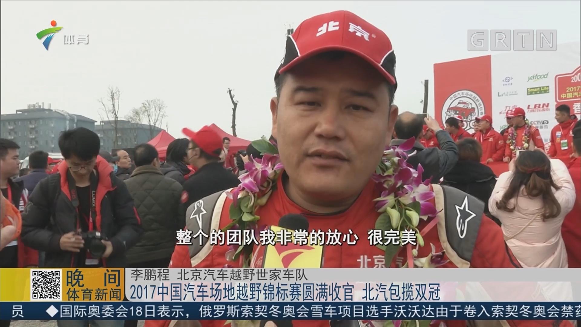 2017中国汽车场地越野锦标赛圆满收官 北汽包揽双冠