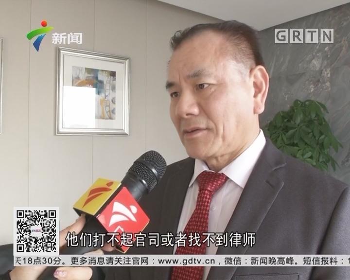 """国家宪法日:全国第一个""""助老律师团""""在广州成立"""