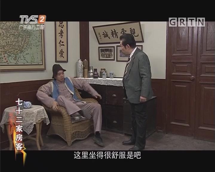 [2017-12-13]七十二家房客:太平谍中谍(上)