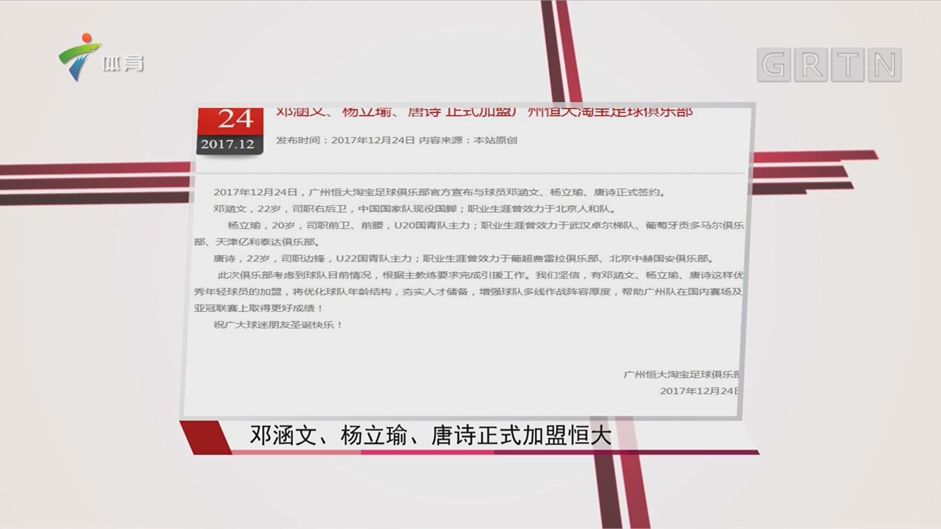 邓涵文、杨立瑜、唐诗正式加盟恒大