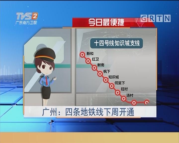 今日最便捷 广州:四条地铁线下周开通