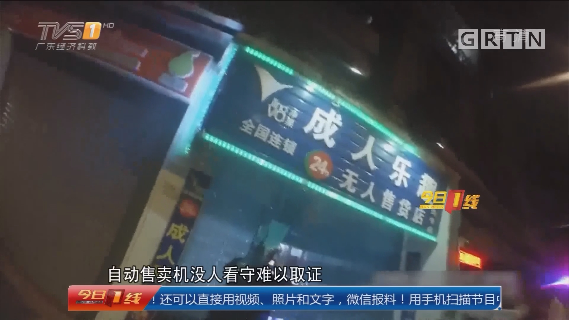 顺德:四男深夜组团逛成人店 盗窃被抓