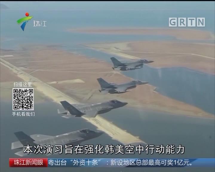 韩美举行大规模联合空中军演