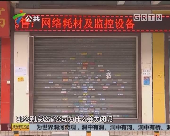 广州:网络公司突然关闭 城中村断网一星期