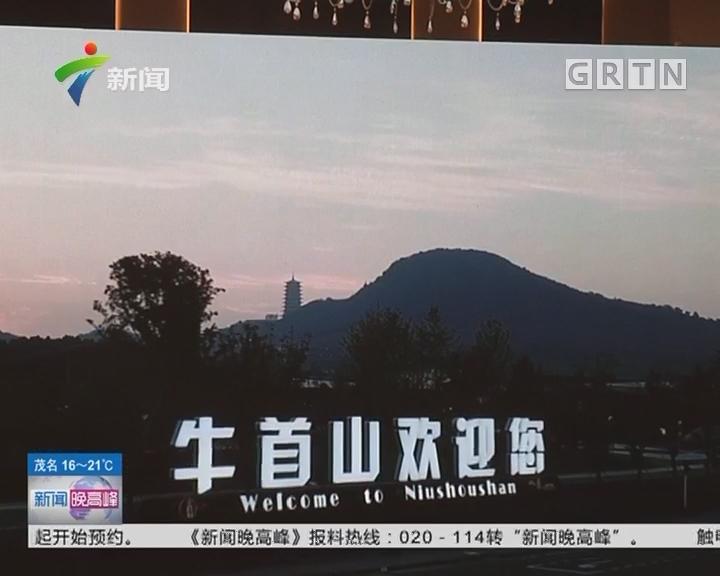 便民服务:南京携牛首山景区举办广州专场推介会