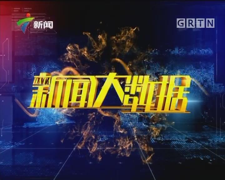 [2017-12-27]新闻大数据:广东6条高速公路明日开通 记者提前探路睹新貌