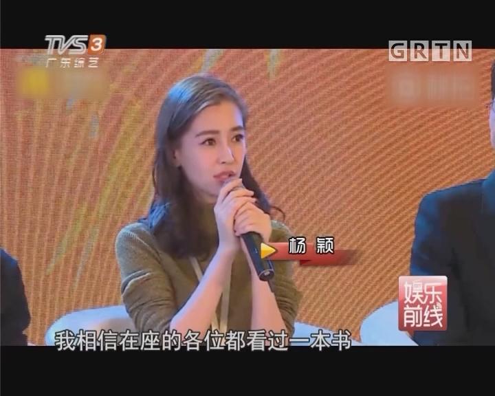 杨颖获年度最具价值女艺人奖 惹争议