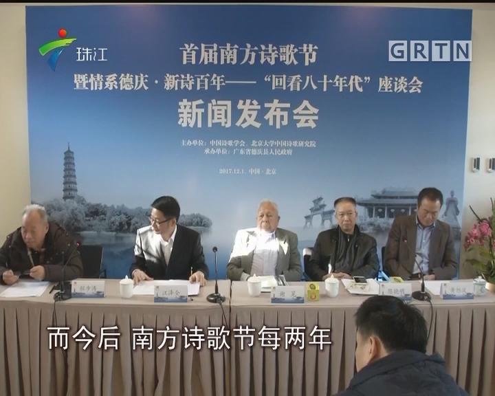 """""""首届南方诗歌节""""将在德庆举行"""