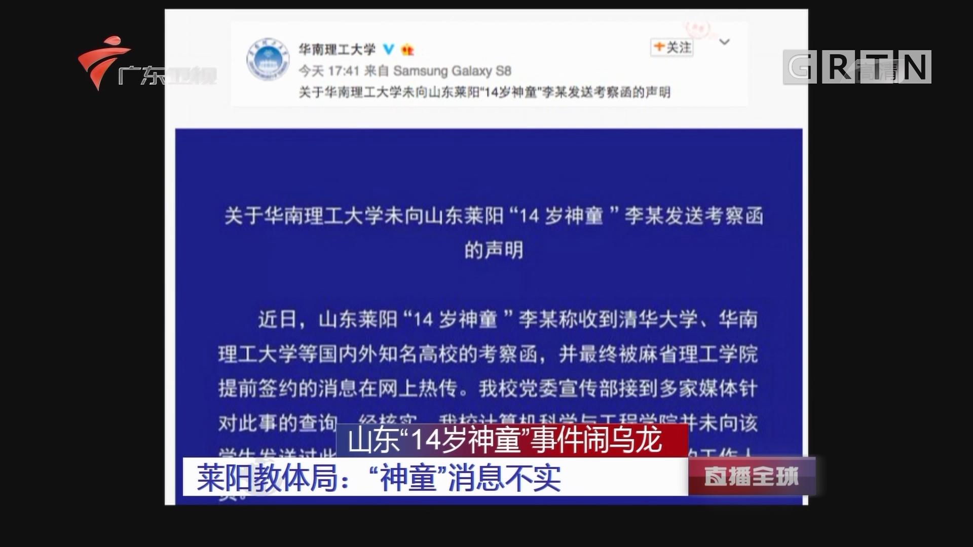 """山东""""14岁神童""""事件闹乌龙 莱阳教体局:""""神童""""消息不实"""
