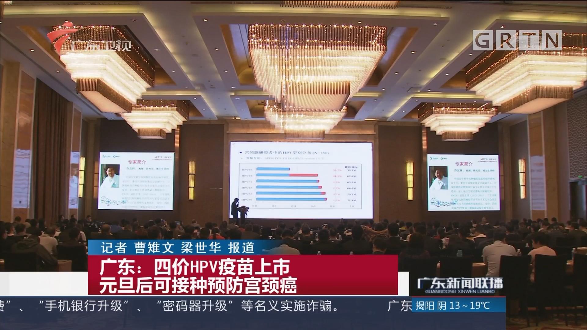 广东:四价HPV疫苗上市 元旦后可接种预防宫颈癌