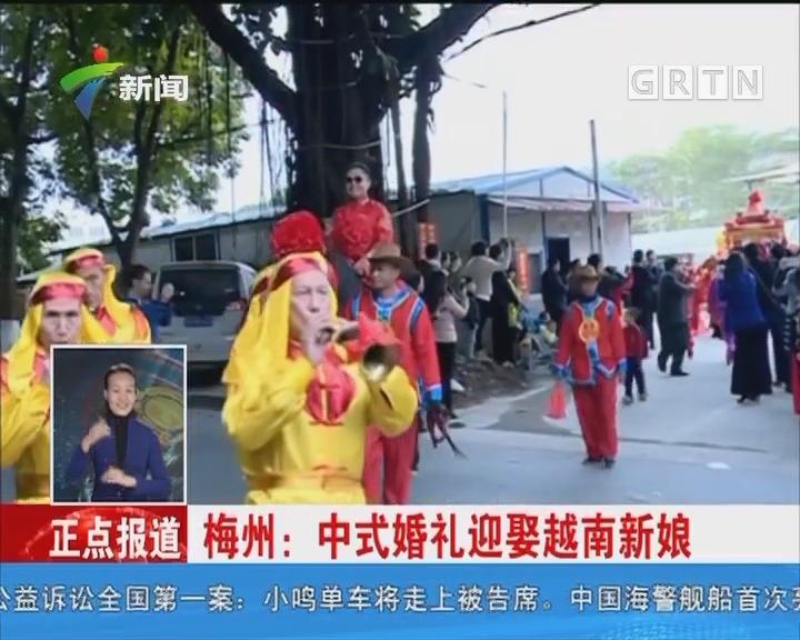 梅州:中式婚礼迎娶越南新娘