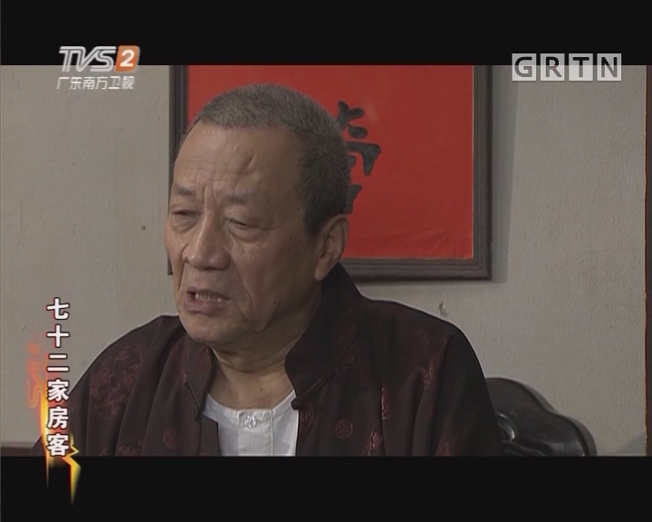 [2017-12-29]七十二家房客:心有千千结(上)