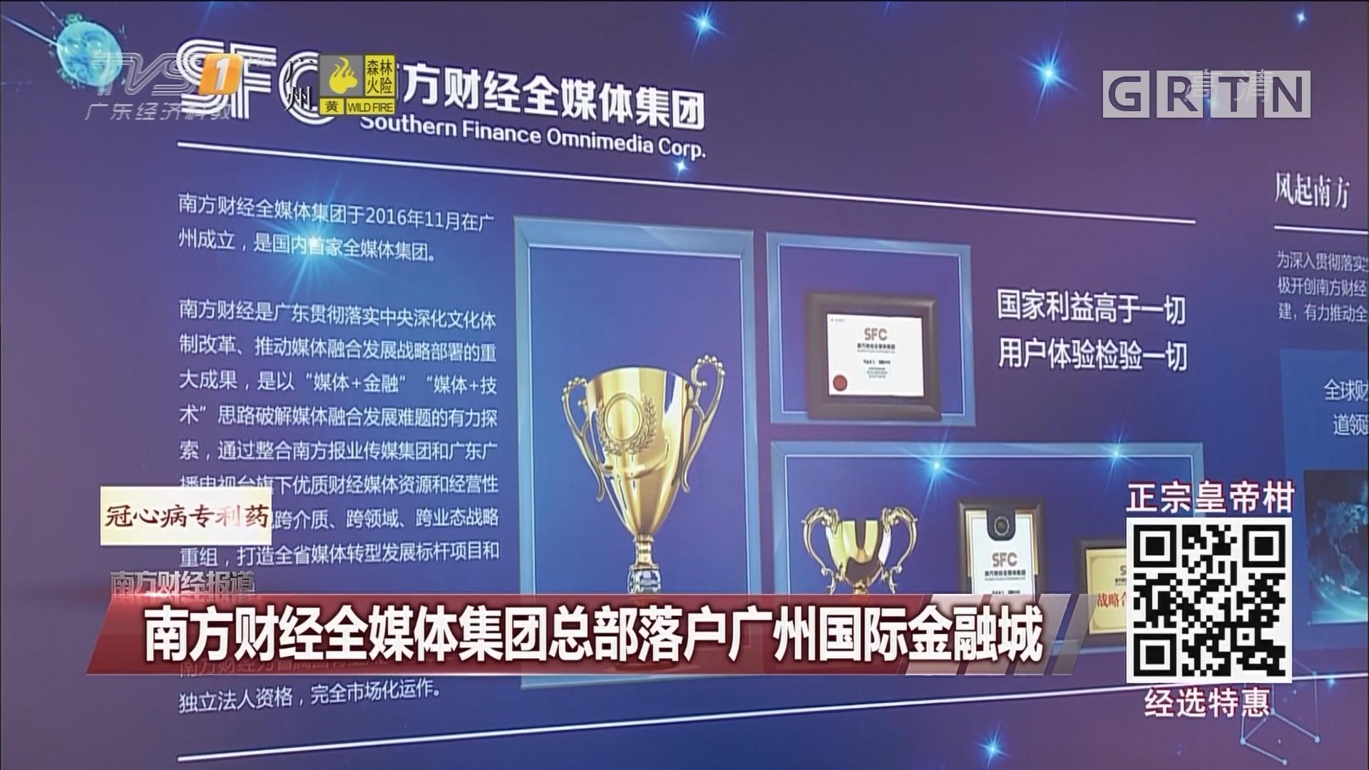 南方财经全媒体集团总部落户广州国际金融城