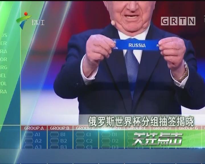 俄罗斯世界杯分组抽签揭晓