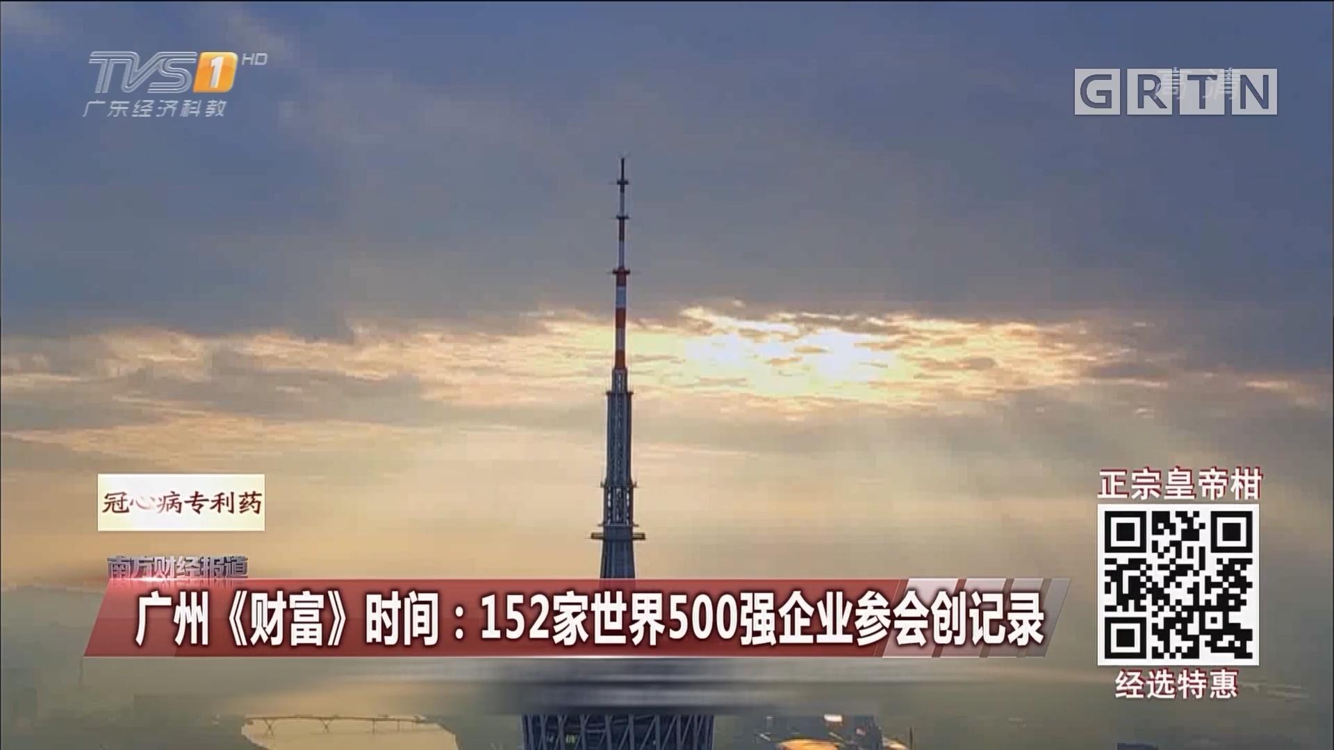 广州《财富》时间:152家世界500强企业参会创纪录