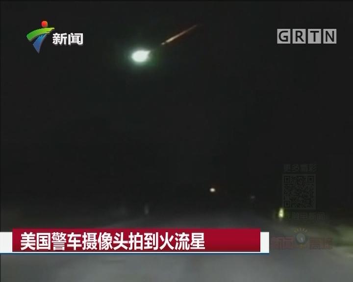 美国警车摄像头拍到火流星