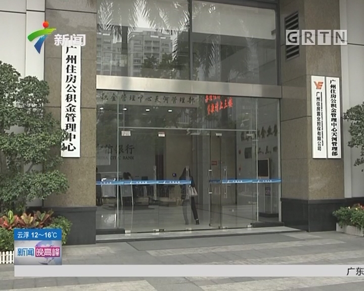 广州:个人自缴公积金 月缴存额不低于190元 上不封顶