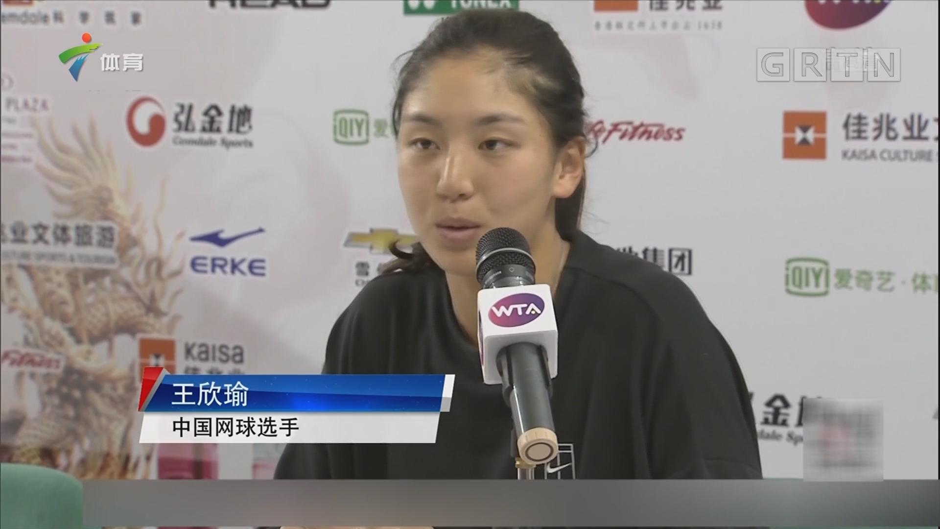 王欣瑜赢得职业生涯首胜