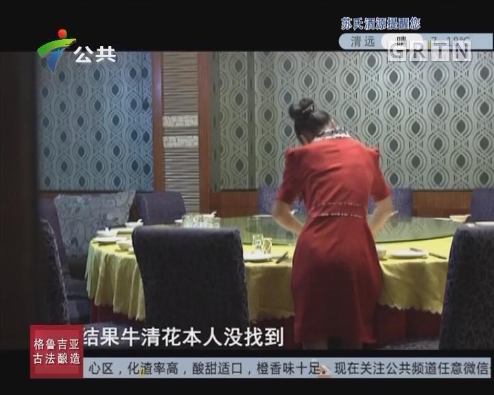 [2017-12-20]天眼追击:女服务员的午睡梦魇