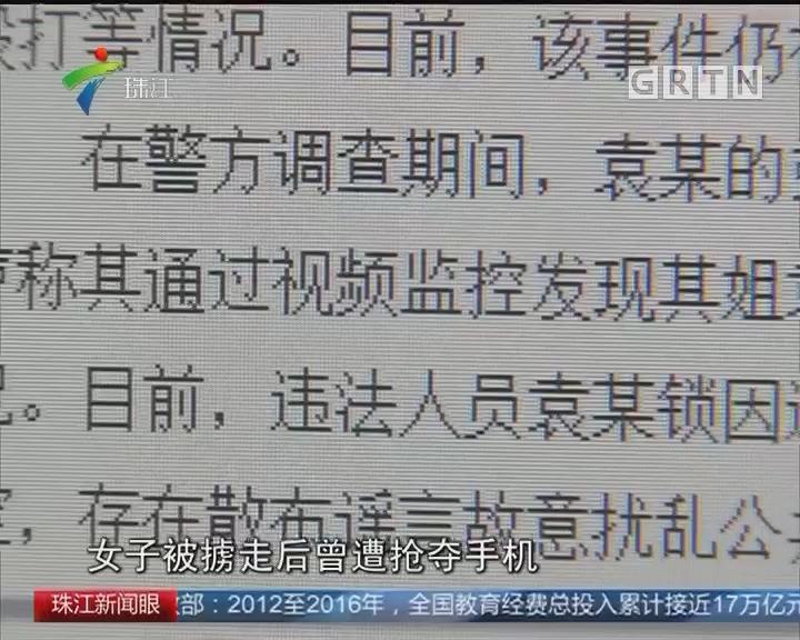 东莞:女子被掳走?原是谣言