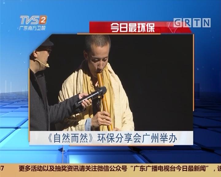今日最环保:《自然而然》环保分享会广州举办