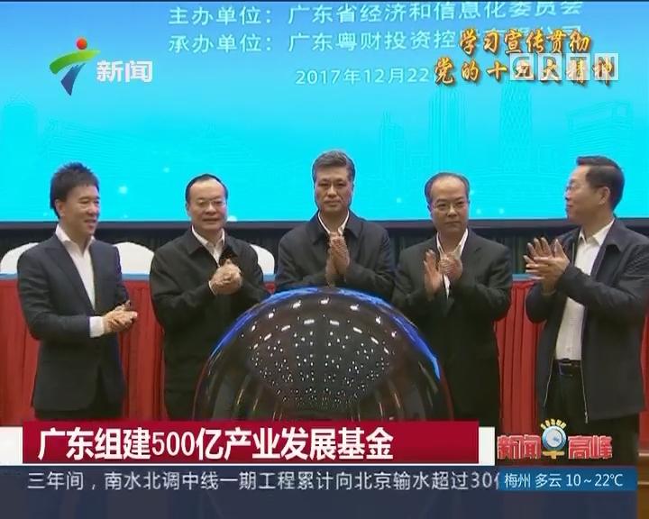 广东组建500亿产业发展基金
